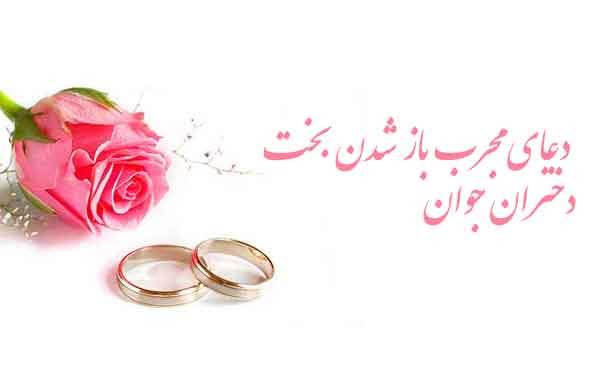 ادعيه و اذكار بخت گشایی و ازدواج